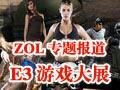"""美国E3电子娱乐大展 ZOL游戏网专题报道"""""""