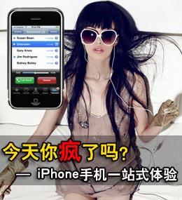 iPhone手机一站式体验